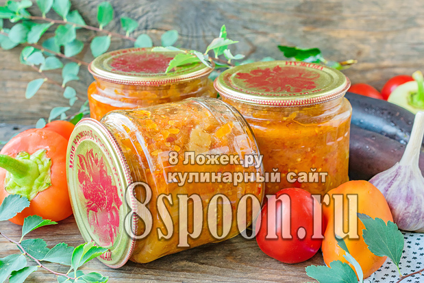 Баклажанная икра с болгарским перцем на зиму фото