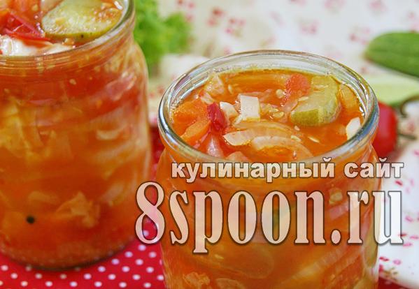 Салат на зиму из овощей фото_04