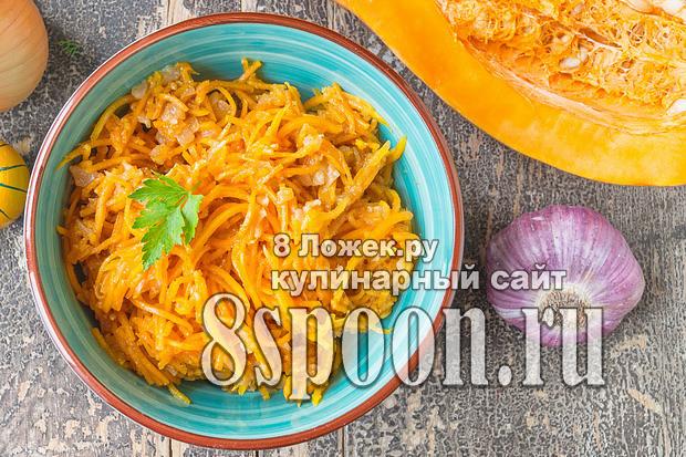 Тыква по-корейски: рецепт с фото