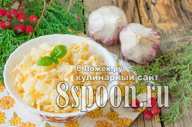 Салат с сыром и ананасами и чесноком