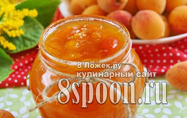 Варенье из абрикосов Пятиминутка фото_01