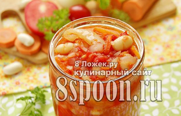 фасоль с овощами на зиму фото 9