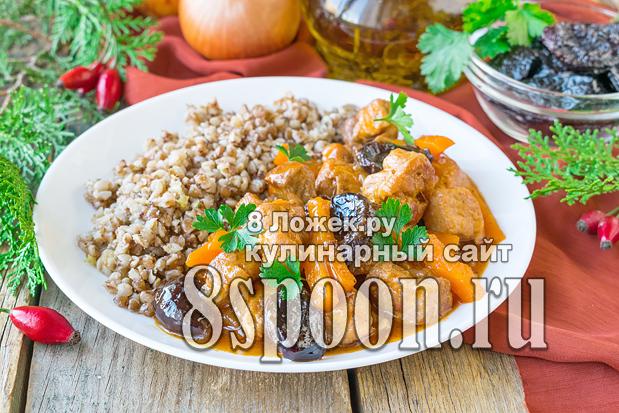 Мясо тушеное с черносливом фото, фото рецепт Мяса тушеного с черносливом
