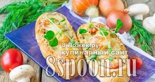 фаршированный батон в духовке фото, фото рецепт фаршированного батона в духовке