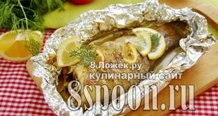 Линь в духовке в фольге  фото, фото рецепт как приготовить ляня в духовке в фольге
