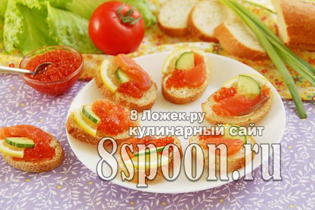 Бутерброды с семгой и икрой фото, фото рецепт бутербродов с семгой и икрой