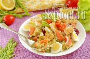 Салат «Цезарь» с семгой фото, фото рецепт салата «Цезарь» с семгой