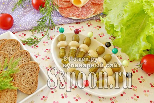 Канапе на шпажках с оливками, грибами и корнишонами фото