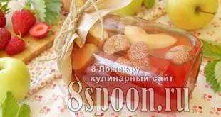 Компот из клубники с яблоками на зиму фото