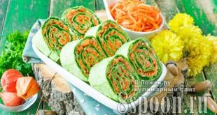 Рулет из лаваша с корейской морковкой и зеленью фото 1