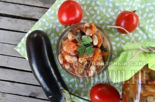 салат на зиму из баклажан и фасоли фото 15