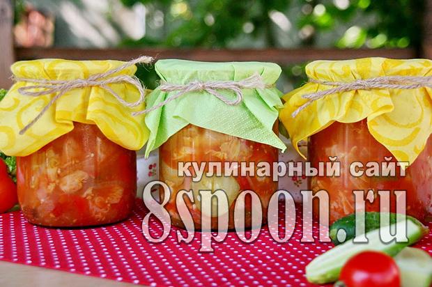 Салат на зиму из овощей фото_03