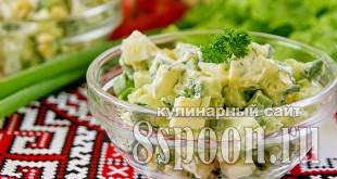 Салат с зеленым луком и яйцом фото 9