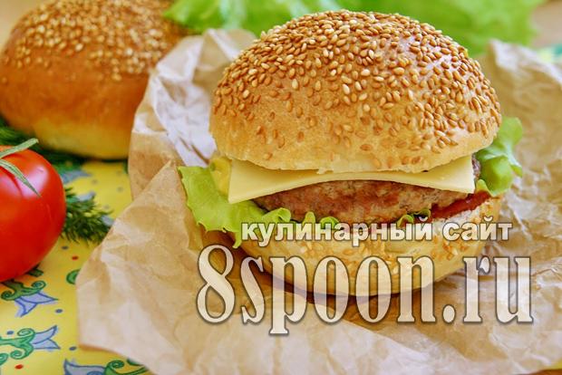 гамбургер в домашних условиях рецепт с котлетой