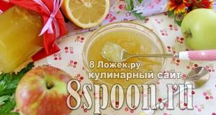 варенье из яблок с лимоном 10