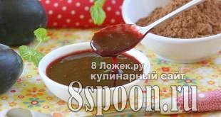Варенье «Слива в шоколаде» фото_04