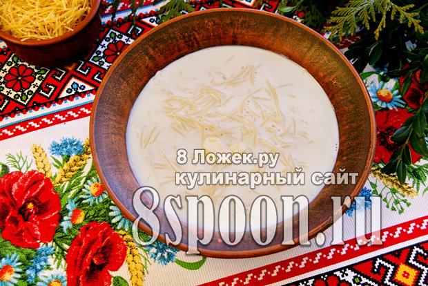 Молочный суп с вермишелью фото_5