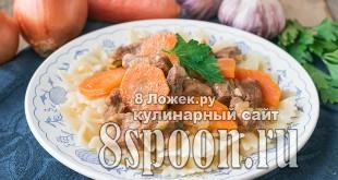 Тушеная говядина с луком и морковью фото