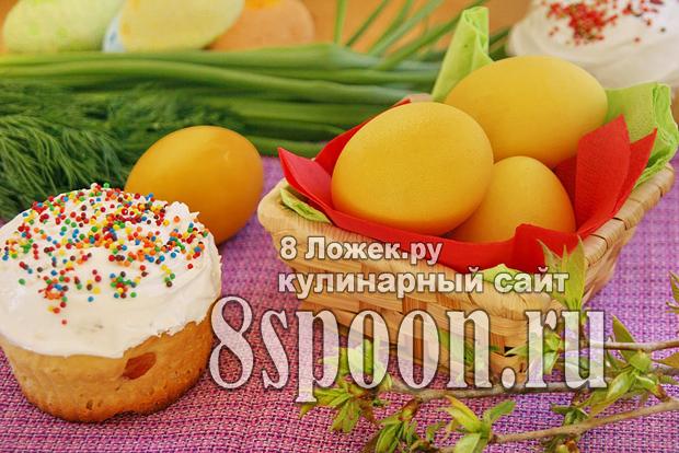 Как красить яйца куркумой фото_4