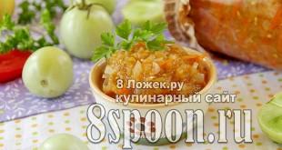 Икра из зеленых помидор на зиму фото_03
