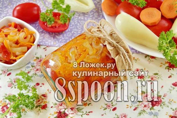 Овощной салат на зиму «Парамониха» фото_08