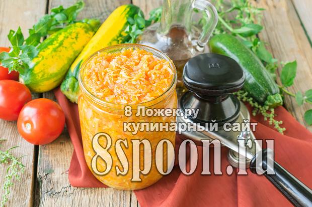 Салат из кабачков на зиму с капустой фото_04