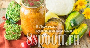Салат из кабачков на зиму с капустой фото_05