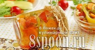Салат из стручковой фасоли на зиму с овощами фото_01