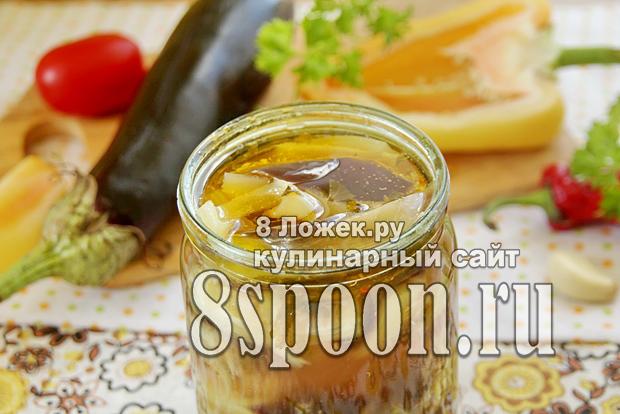Закуска из баклажанов на зиму фото_10