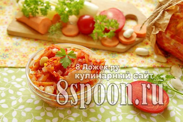 фасоль с овощами на зиму фото 13