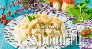 Курица в сметане на сковороде фото_2